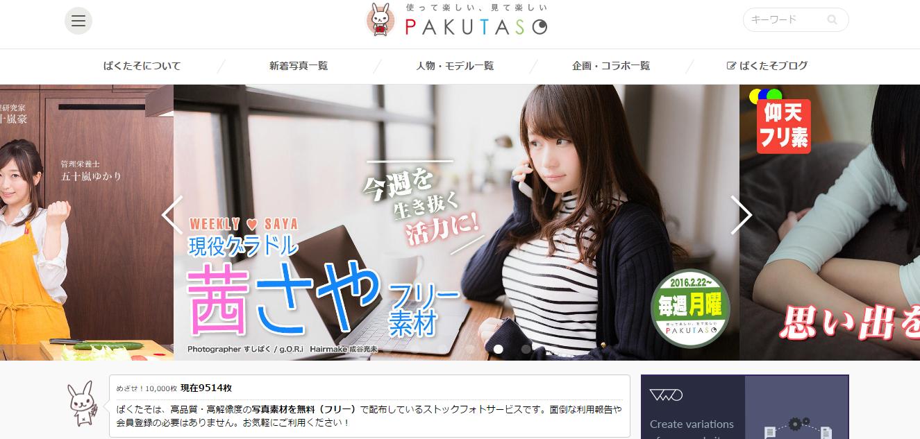 ぱくたそ(PAKUTASO)