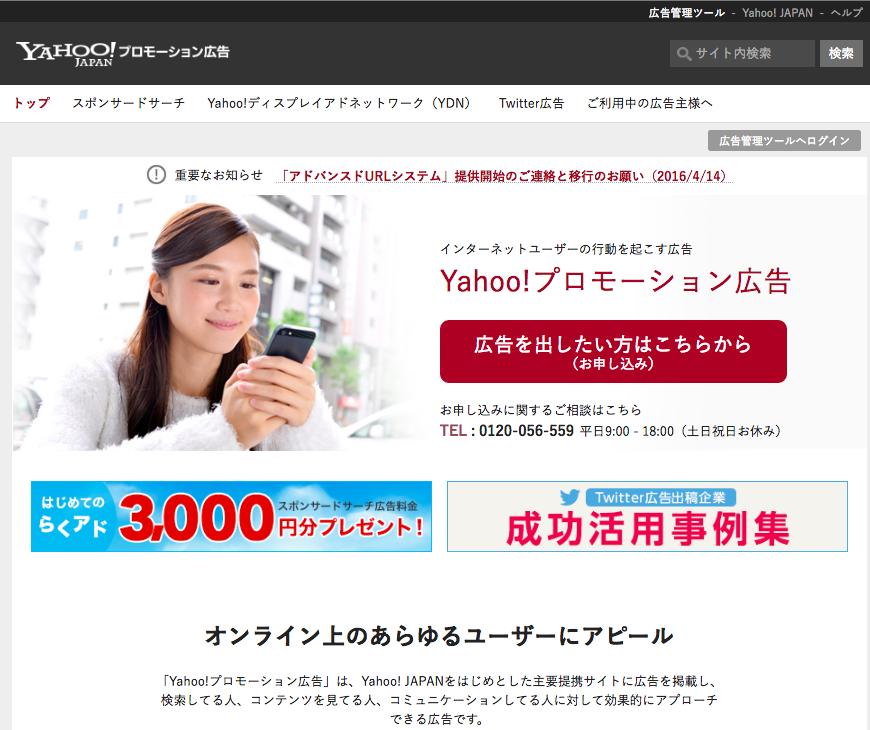 Yahooプロモーション広告 アカウント開設方法の手順について