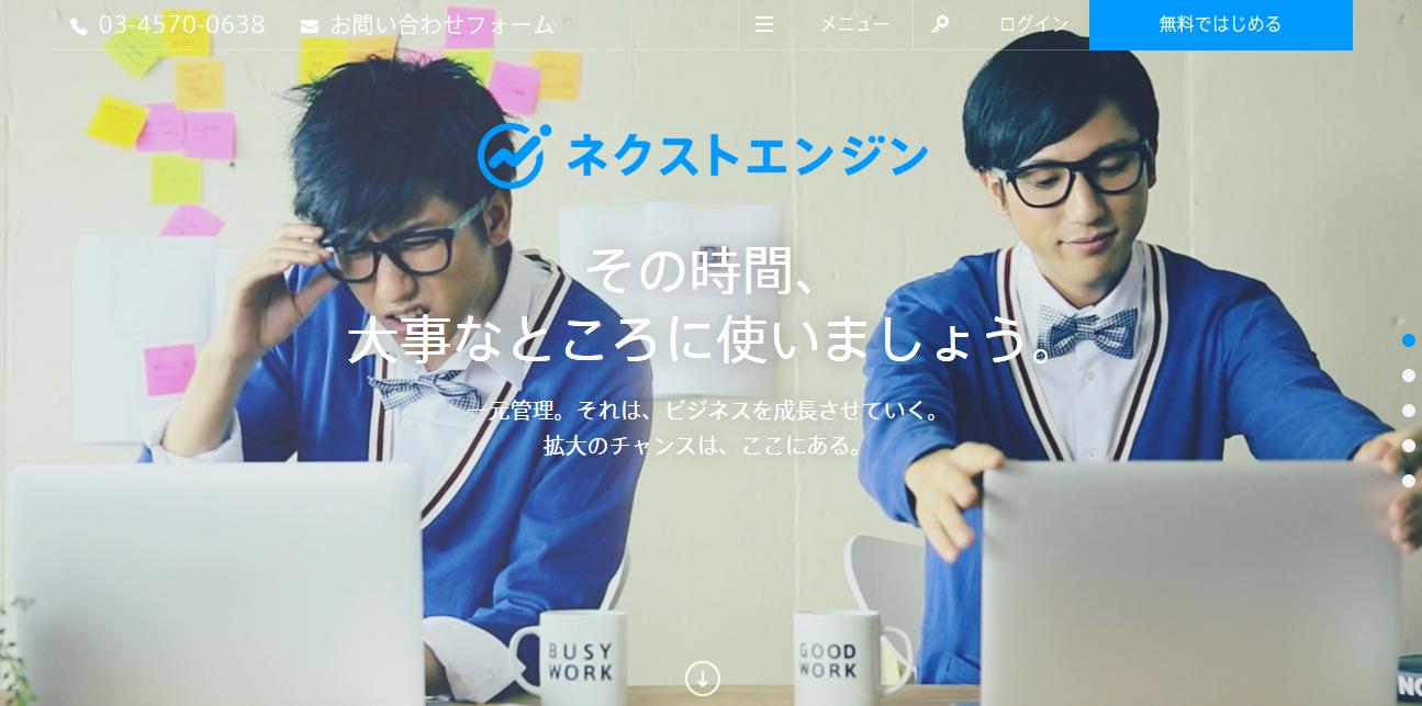 多モール管理ソフト(ネクストエンジン)