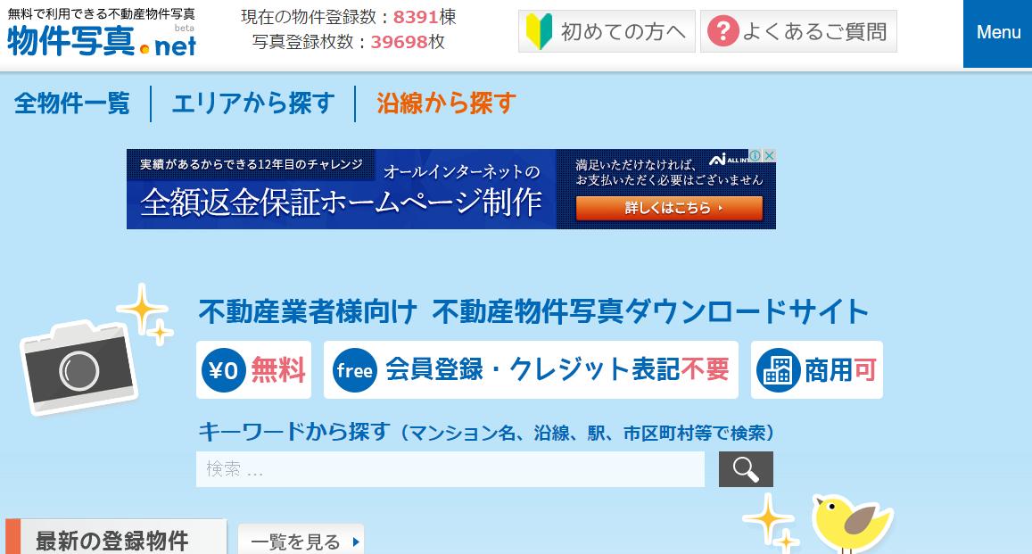 無料画像サイト 物件写真net