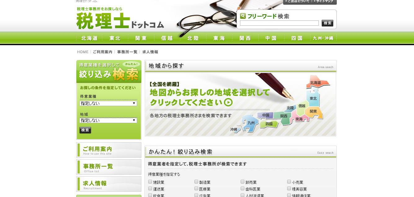 税理士ドットコム(株式会社ネットテン)
