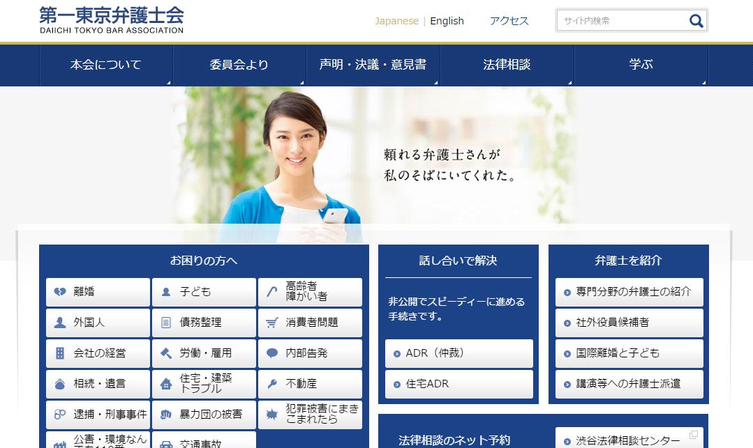 第一東京弁護士会