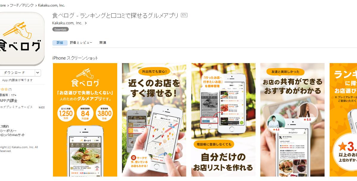 食べログアプリ