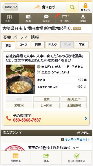 食べログ(スマホ)