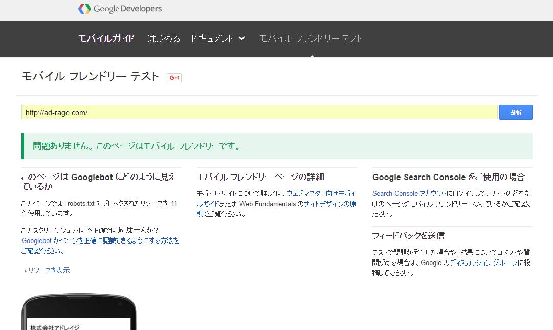 GoogleDevelopers モバイルフレンドリーテスト