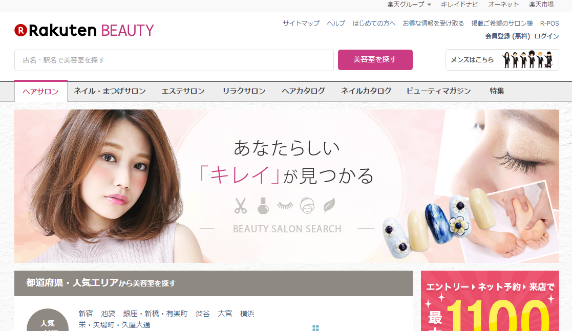 Rakuten beauty