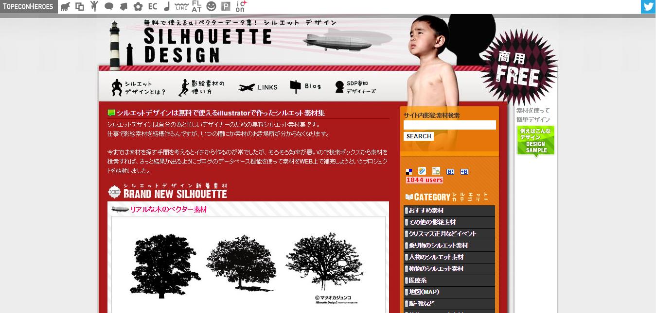 無料画像サイト SILHOUETTEDESIGN(シルエットデザイン)