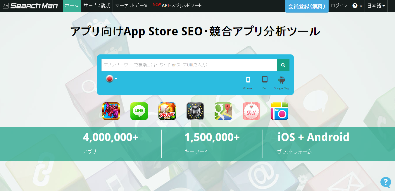 SearchMan