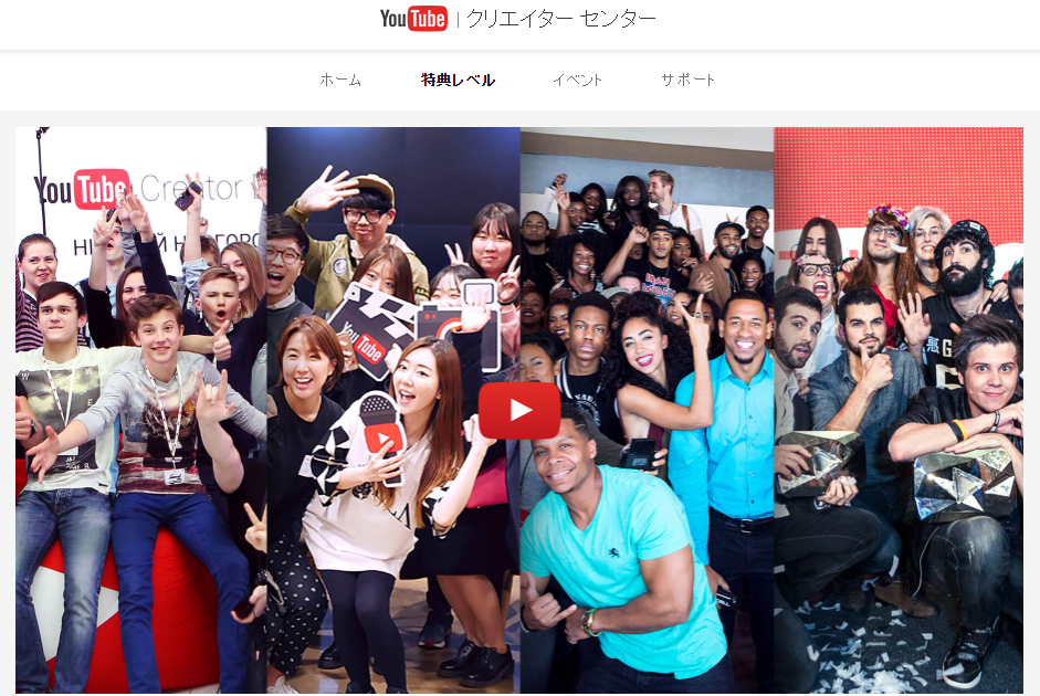 Youtubeクリエイターセンター