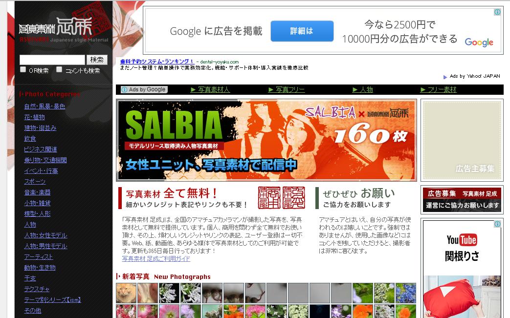 無料画像サイト 足成
