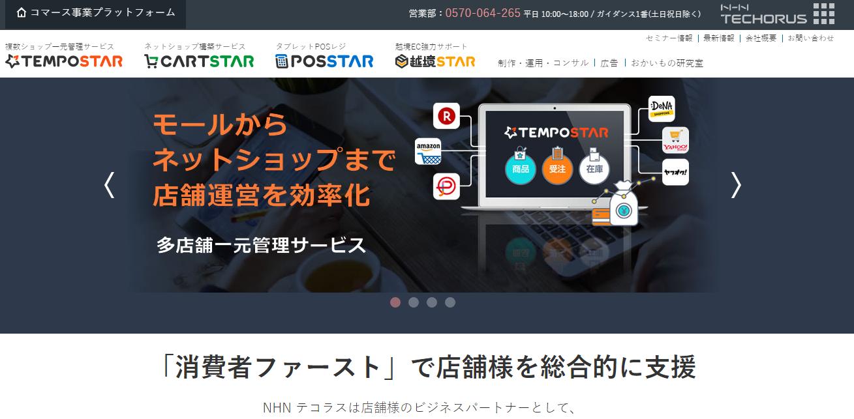 多モール管理ソフト(commercestar)