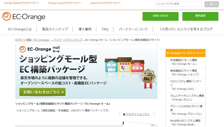 多モール管理ソフト(ec-orange)