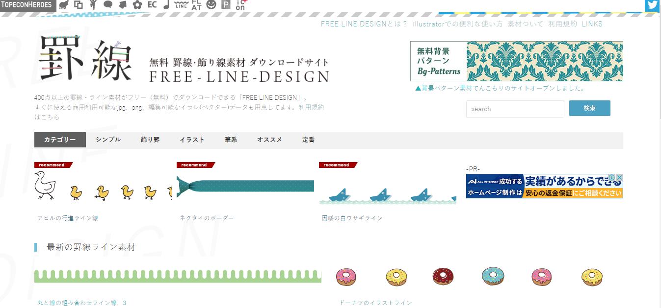 無料画像サイト freelinedesign