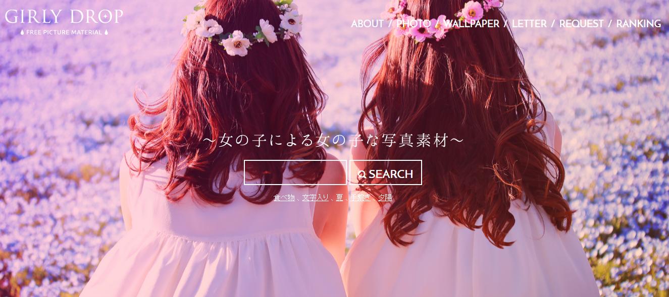 無料画像サイト girlydrop