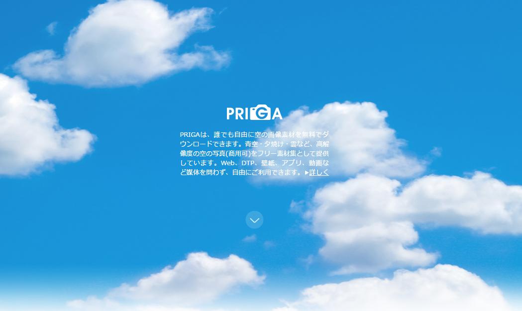 無料画像サイト priga