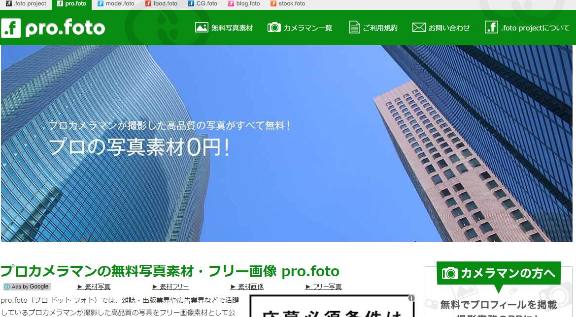 無料画像サイト profoto