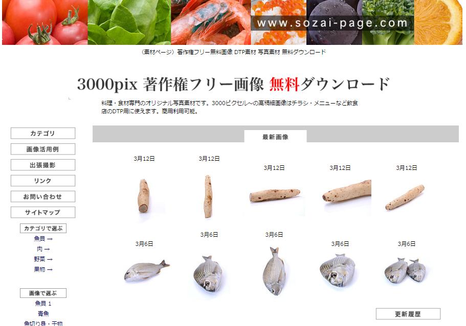 無料画像サイト sozai-page
