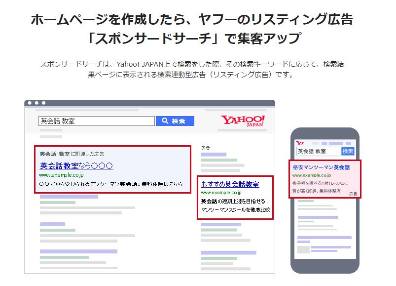 Yahooプロモーション広告 スポンサードサーチ