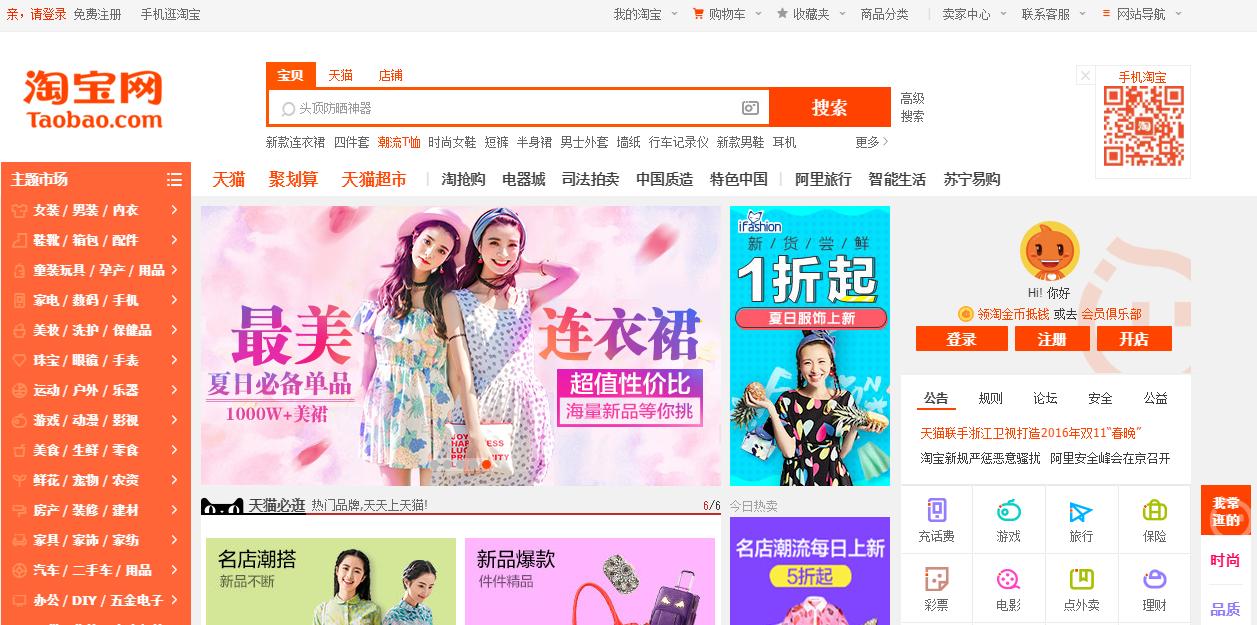 taobao淘宝網