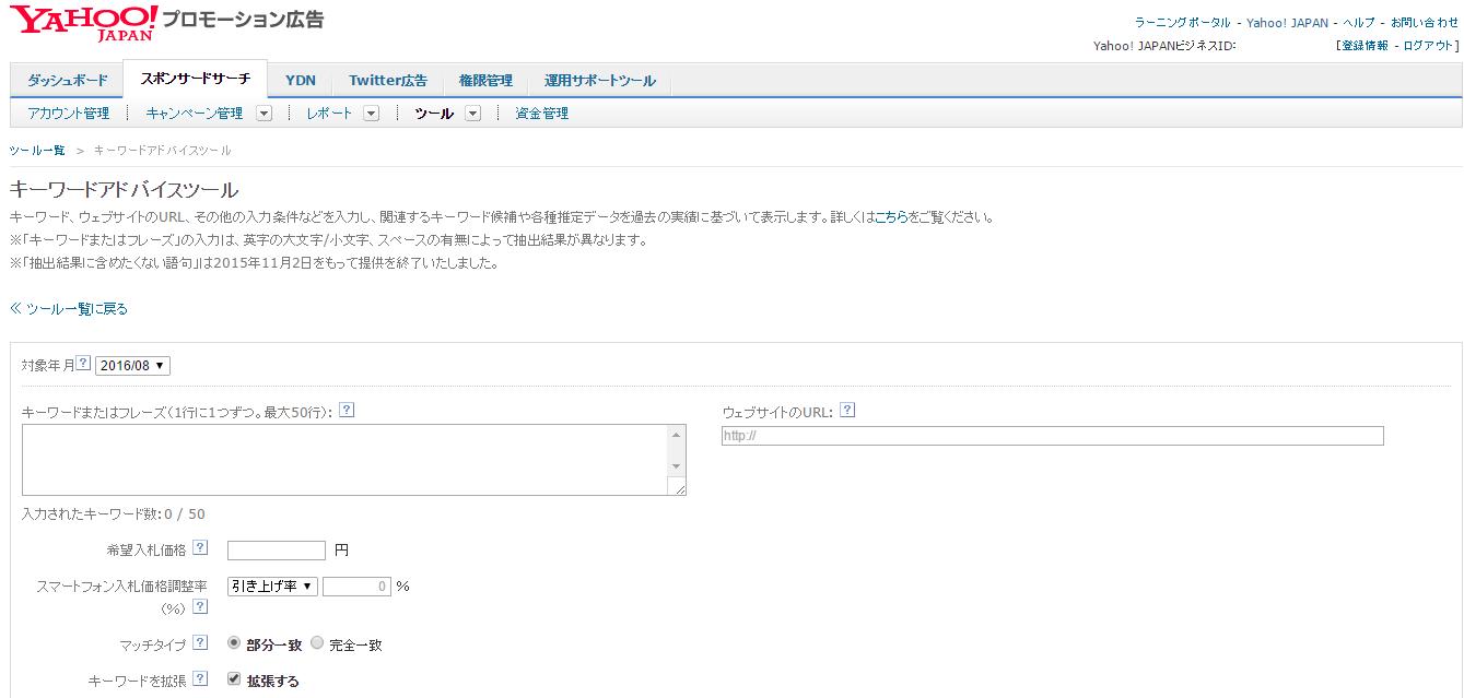 Yahooプロモーション広告 キーワードアドバイスツール