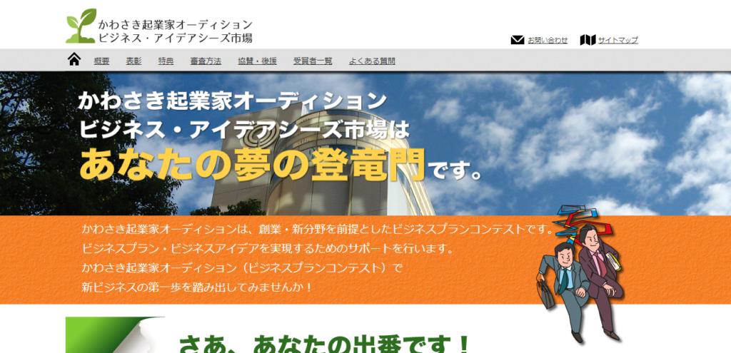 かわさき起業家オーディション(公益財団法人 川崎市産業振興財団)