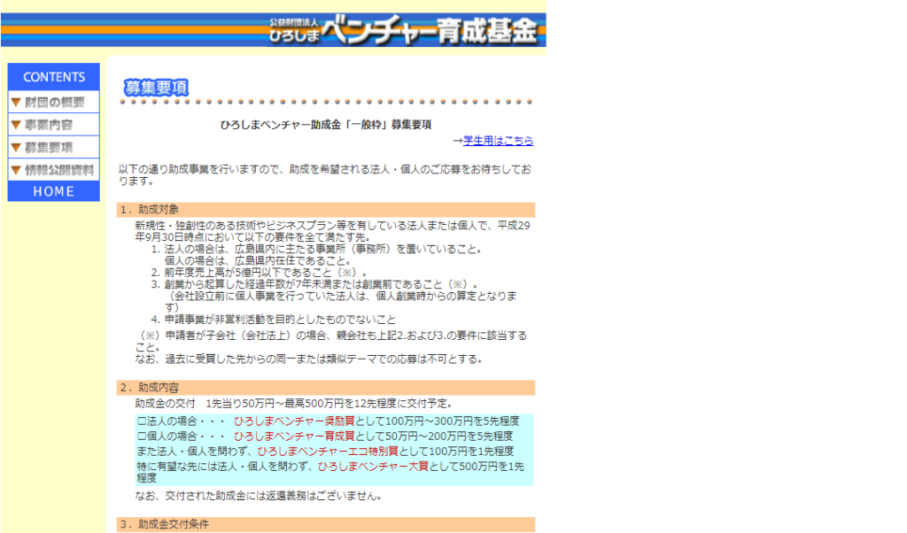 ひろしまベンチャー助成金(株式会社広島銀行)