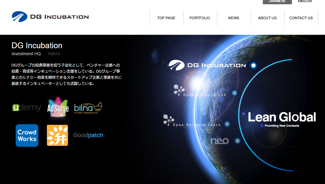 デジタルガレージ(DGインキュベーション)