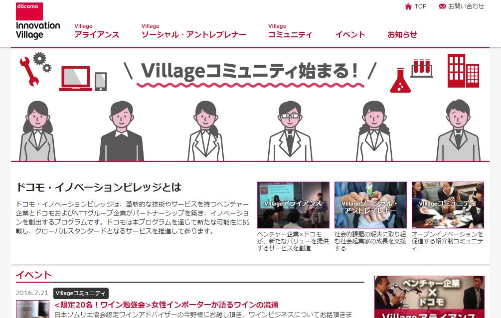 ドコモ・イノベーションビレッジ(NTTドコモ・ベンチャーズ)