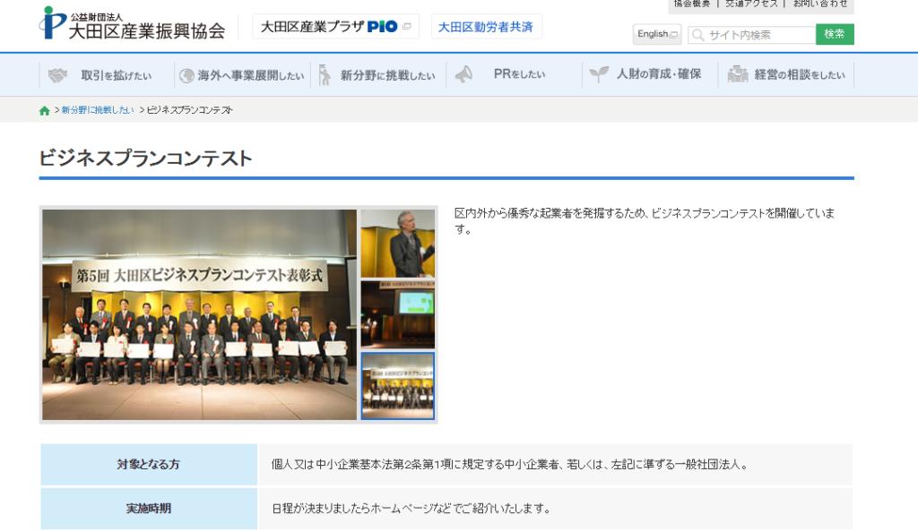 ビジネスプランコンテスト(大田区)
