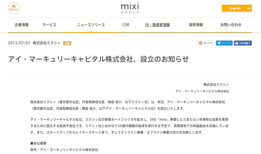 ミクシィ(アイ・マーキュリーキャピタル)