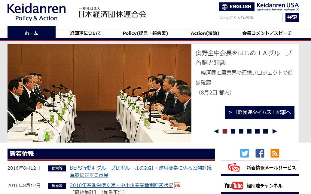 一般社団法人 日本経済団体連合会