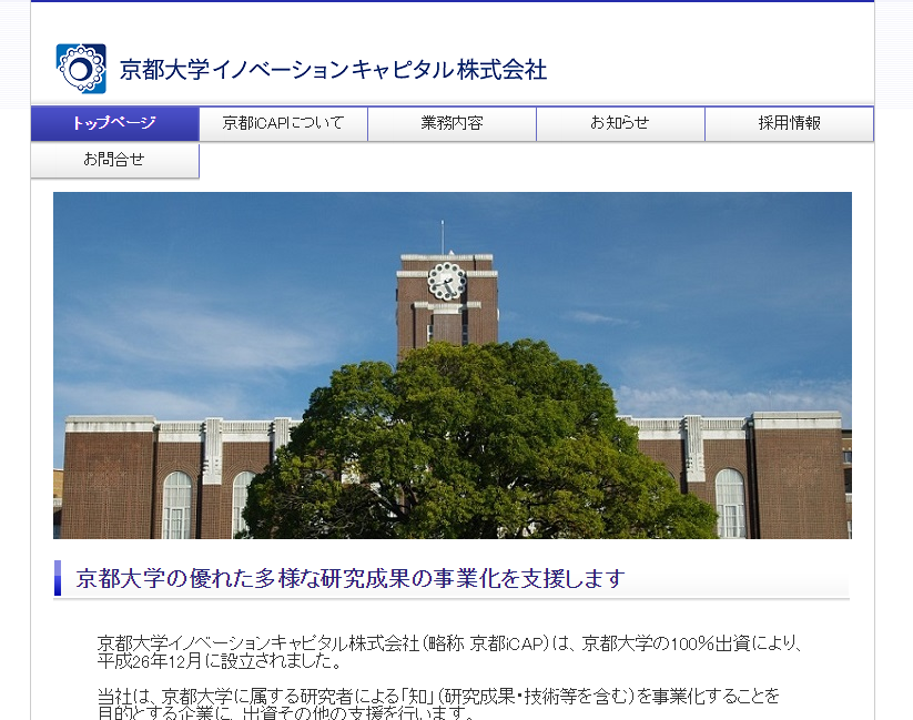 京都大学イノベーションキャピタル株式会社