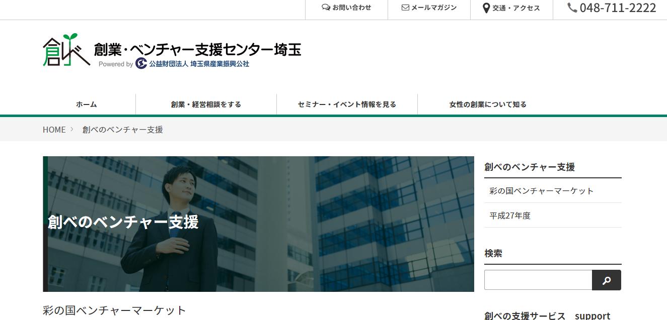 公益財団法人埼玉県産業振興公社(創業・ベンチャー支援センター)