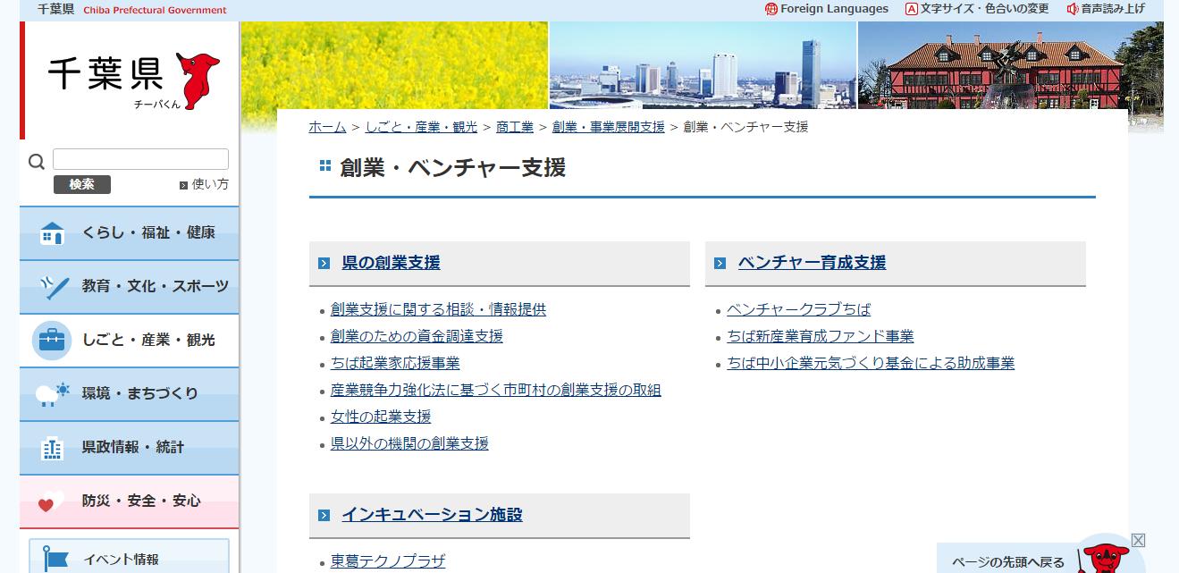 千葉県(創業・ベンチャー支援)
