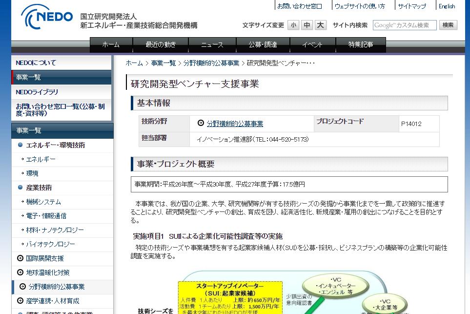 国立研究開発法人NEDO(研究開発型ベンチャー支援事業)
