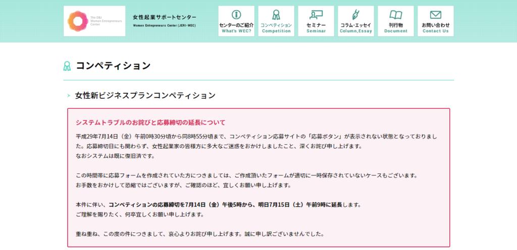 女性新ビジネスプランコンペティション(日本政策投資銀行)