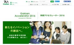 学研アクセラレータープログラム(学研)