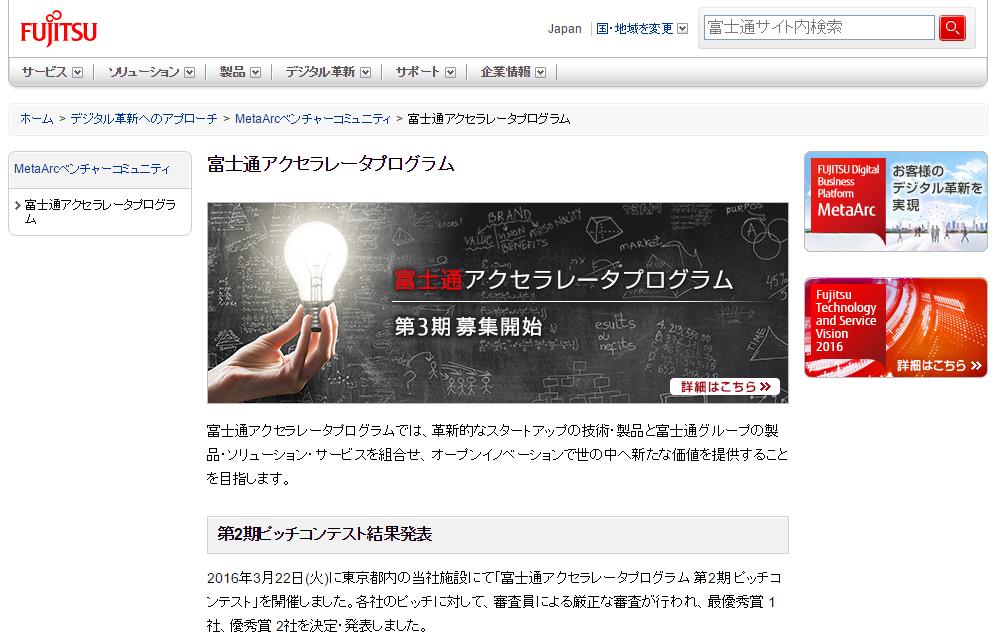 富士通アクセラレータプログラム(富士通株式会社)