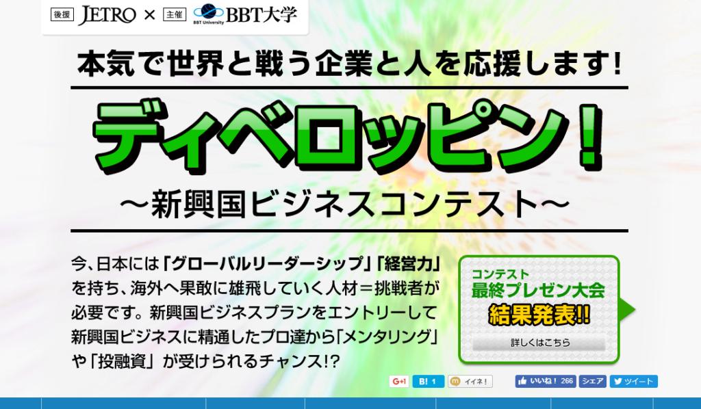 新興国ビジネスコンテスト(JETRO・日本貿易振興機構)