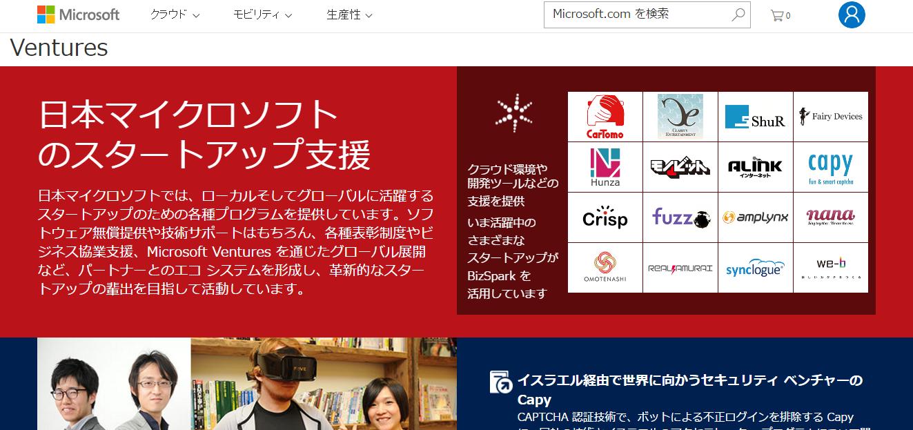 日本マイクロソフト(スタートアップ支援)