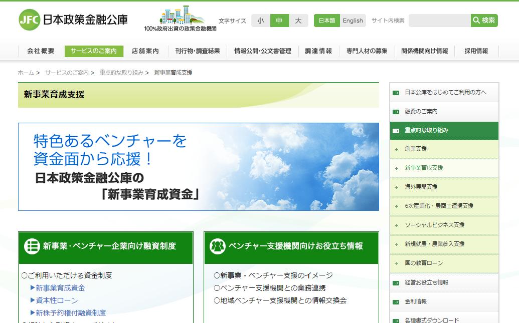 日本政策金融公庫(新事業育成支援)