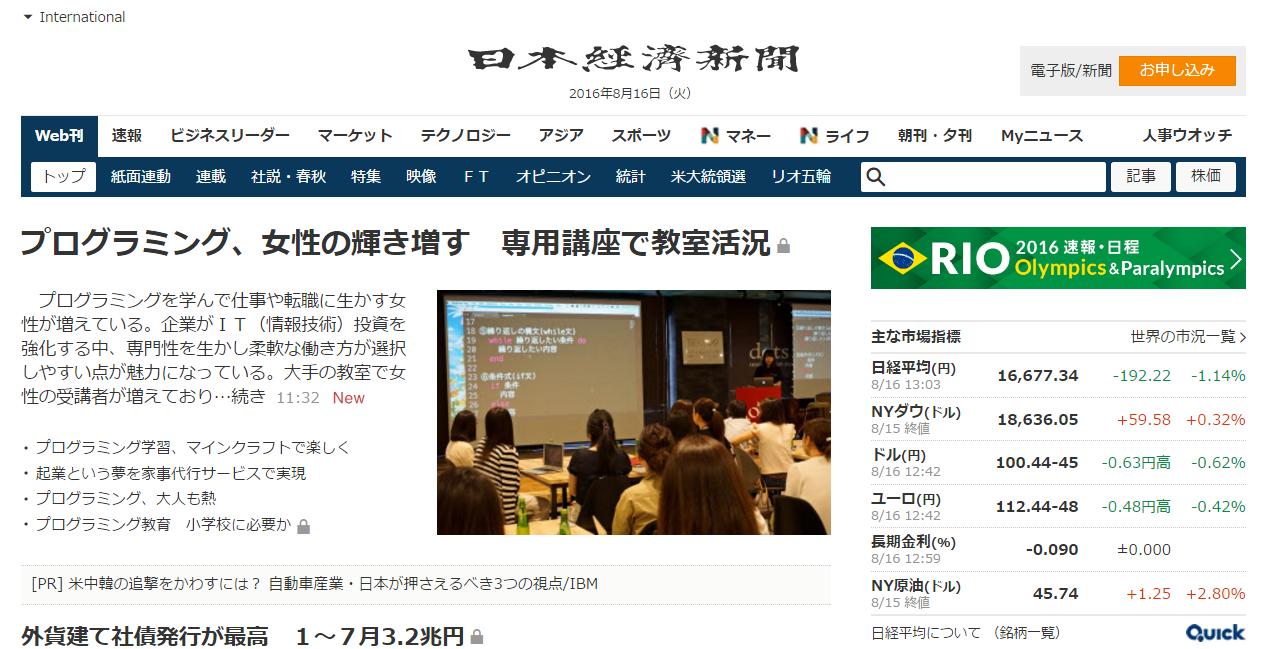 日本経済新聞web版