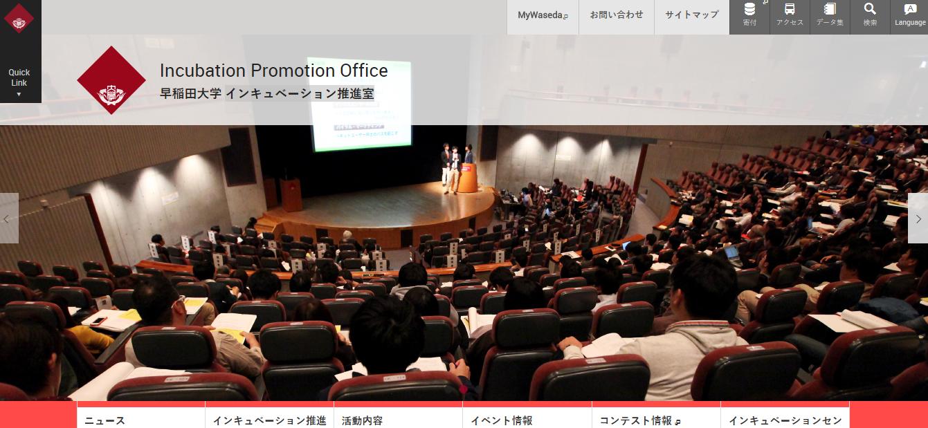 早稲田大学インキュベーション推進室