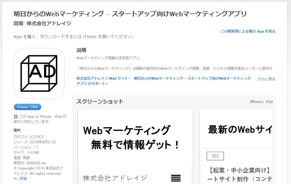 明日からのWebマーケティング