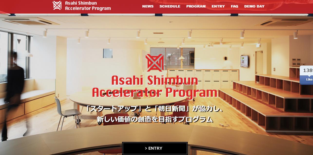 朝日新聞アクセラレータープログラム(朝日新聞メディアラボ)