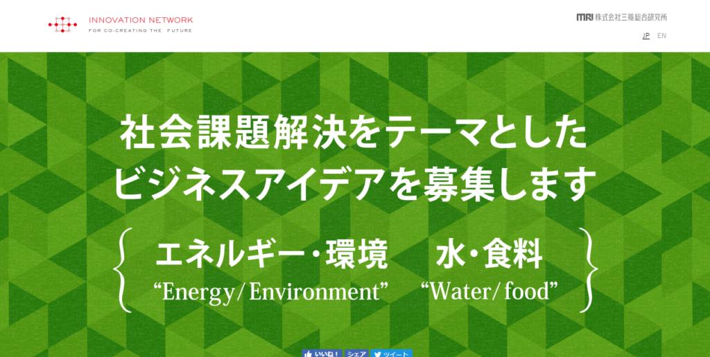 未来共創イノベーションネットワークビジネスアイデアコンテスト(三菱総合研究所)