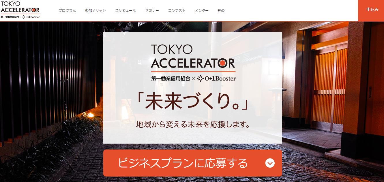 東京アクセラレーター(第一勧業信用組合・01Booster)