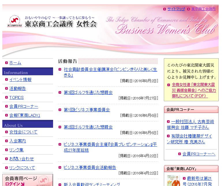東京商工会議所女性会