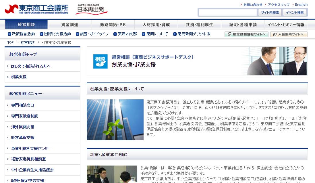 東京商工会議所(創業支援・起業支援)