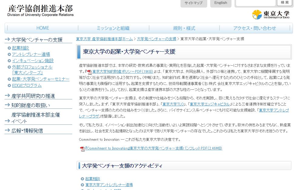 東京大学エッジキャピタル